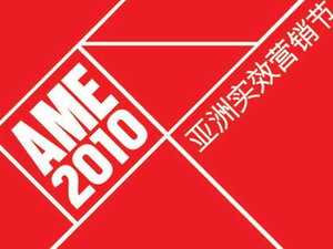 Cannes, Haymarket extends JV to Asian Marketing Effectiveness Festival