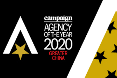 Greater China Agency of the Year Awards 2020