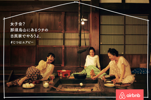 Airbnb aims to go mainstream in Japan