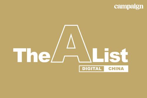 Digital A-List提名:你对数字与技术这么敏锐,你妈妈知道吗?