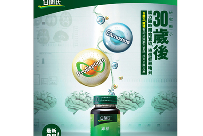 Brand's highlights 'magic components' in brain health campaign