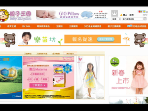 Baby steps with programmatic in Hong Kong: Wyeth and Baby Kingdom