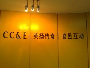 Local agency CC&E launches digital arm Xi Yi
