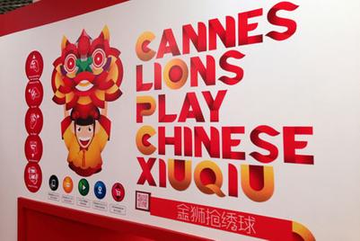 Cannes impressions: Lions play 'xiu qiu'