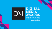 Digital Media Awards 2021