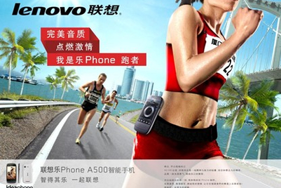 CASE STUDY: How Lenovo gained traction with marathon-marketing in China