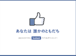 Facebook launches first campaign for Japan
