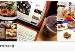 Instagram country spotlight: South Korea