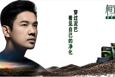 Charles Chen publicises Inoherb's men's product line in DMG campaign