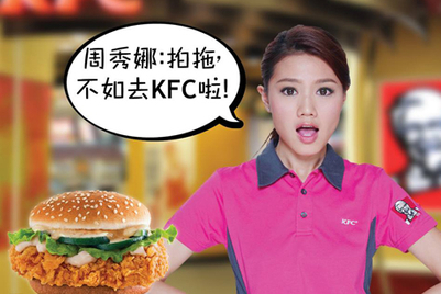 Jardine Restaurant Group acquires KFC franchises in Hong Kong and Macau