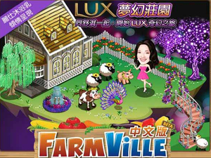 'LUX Fantastical Manor' attracts gamers on Farmville Chinese