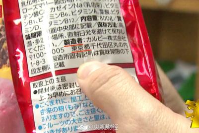 央视向无印良品泼脏水,被上海检疫局声明洗白