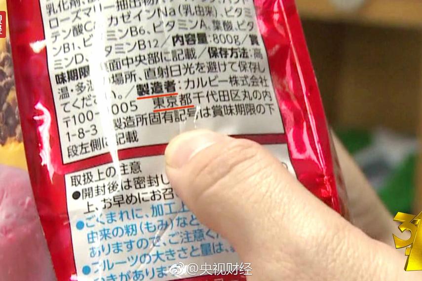 CCTV's Muji claims denounced by Shanghai Quarantine Bureau
