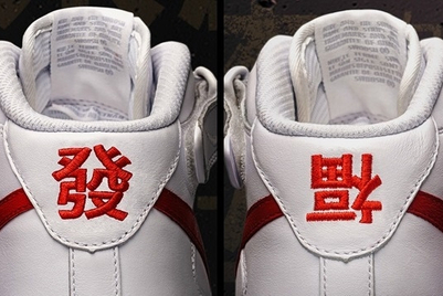 Are these Nike shoes telling China to 'get fat'? (Update: Not really)
