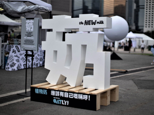Plant-based milks aren't a thing in Hong Kong, so Oatly made up a Chinese character for them