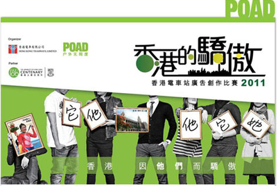 POAD, HK Tramways return with tram shelter ad contest