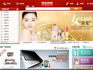 Taobao Mall calls media pitch in China