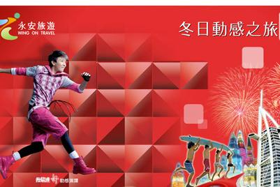 PHD Hong Kong retains Wing On Travel's media