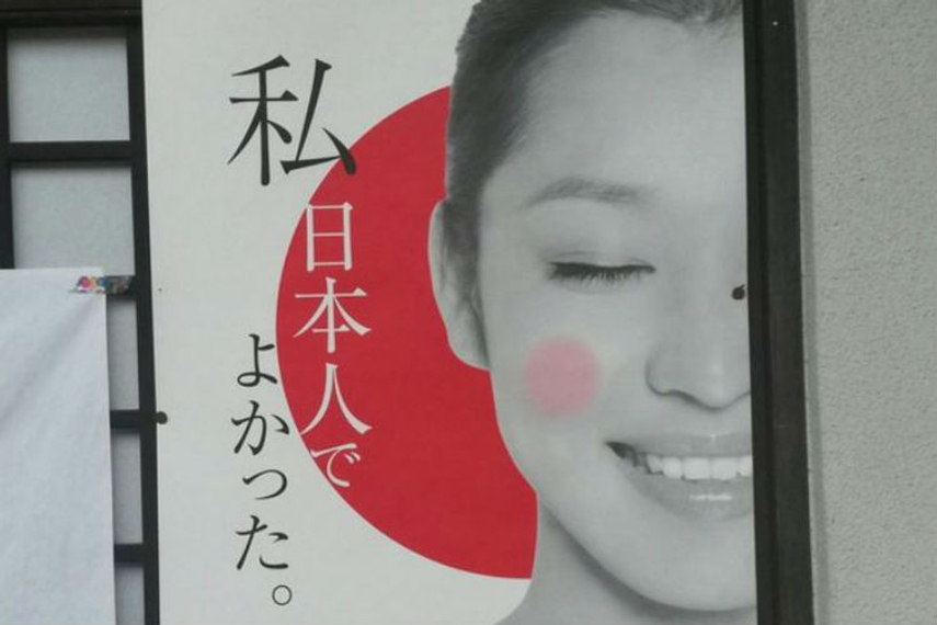 Lessons from the 'proud Japanese' poster furore