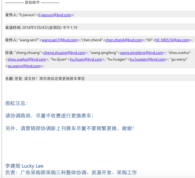 An email chain where Liki Li's QQ email address is always copied in official BYD correspondence