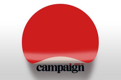 キャンペーン・ジャパンへようこそ (Welcome to Campaign Japan)