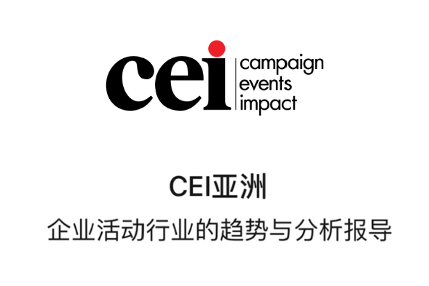 CEI's WeChat channel goes live