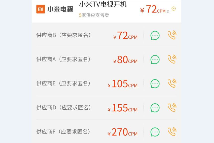 Screenshot of FugeTech's WeChat mini-program (called 'Is It Expensive?) captured on the morning of 16 May after OTT sales brokers all asked to be anonymised, due to evident differences in their CPM prices