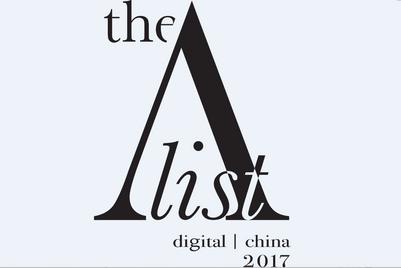Seeking nominations: China's Digital A-List