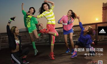阿迪达斯新一辑#mygirls:运动的唯美VS现实,你好那一口?