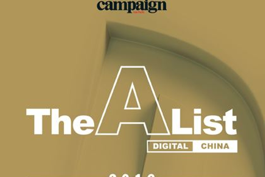 2016 China Digital A-List: nomination deadline TODAY!