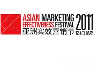 Asian Marketing Effectiveness Festival announces 2011 dates