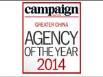 2014'年度最佳代理商奖'大中华区入围名单出炉
