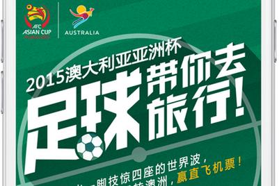 澳大利亚旅游局在中国发起数字比稿