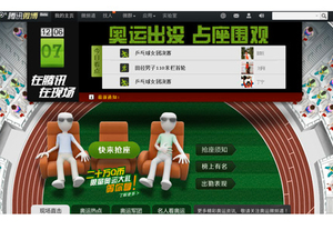 Tencent calls creative pitch for newly formed online media group