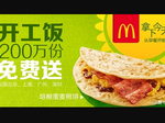 McDonald's asks China to 'seize the day' by seizing pancakes