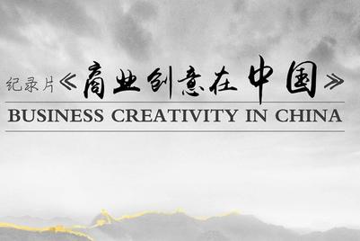 """纪录片《商业创意在中国》:何为""""中国速度""""?"""