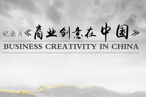 What is the 'Chinese speed'? A documentary about business creativity