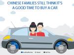 超五分之一的中国消费者将于明年内购车:MNI
