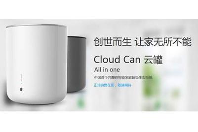 突破传播(北京)斩获清华同方云罐(Cloud Can)广告业务