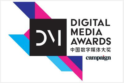 Digital Media Awards 2022: Call for entries