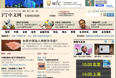 FTChinese.com registers 1.5 million subscribers