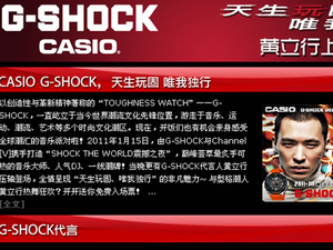 Casio launches LBS campaign to promote G-Shock party