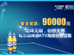 Harbin Beer crowdsources KTV posters via Renren with RMB90,000 bait