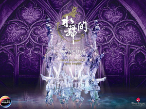 Groupon HK to launch first Macau group-buying deal for 'House of Dancing Water'