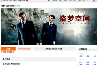 Youku purchases rights to stream Hollywood flick