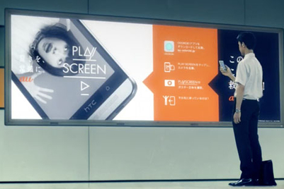 KDDI augmented-reality game lets users control fate of lovers