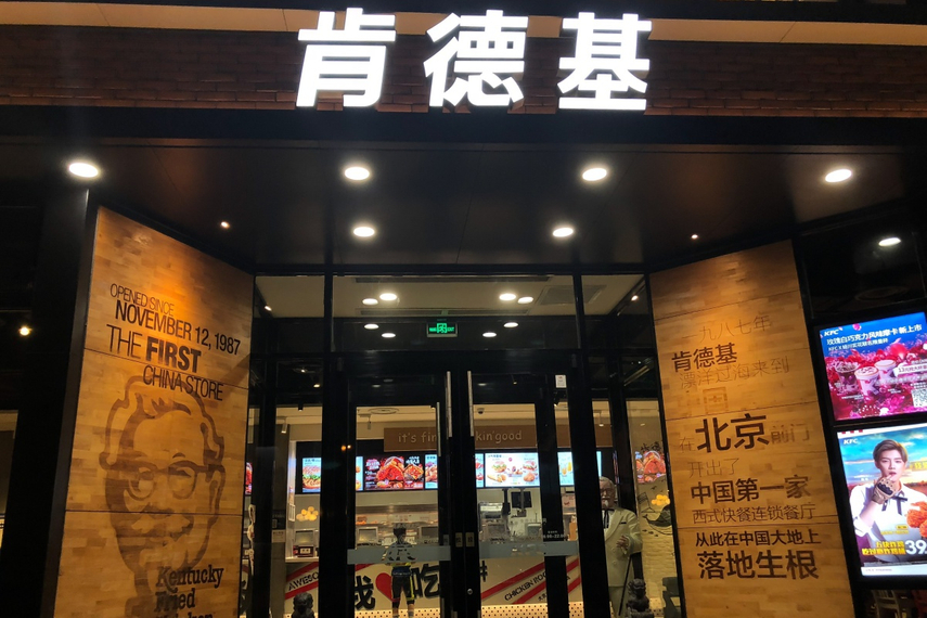 KFC's first China store, in Beijing, opened in 1987. (Shutterstock)