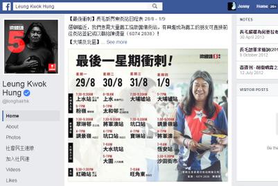 Political PR: More Hong Kong election candidates mobilising voters through Facebook