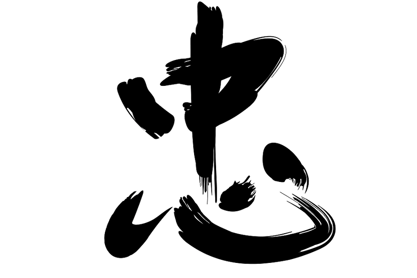 Chinese character for 'loyalty'