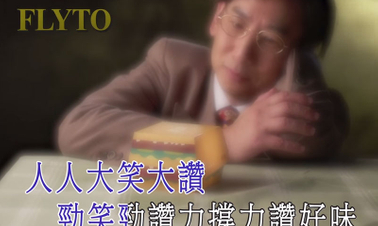 McDonald's hits with Cantopop Big Mac love song